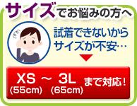 サイズでお悩みの方へ XS(55cm)〜3L(65cm)まで対応!